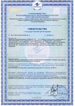 Свидетельство о государственной регистрации Доброхим ФОС Профресурс