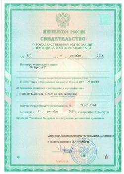 Свидетельство о государственной регистрации пестицид К-Обиоль Профресурс