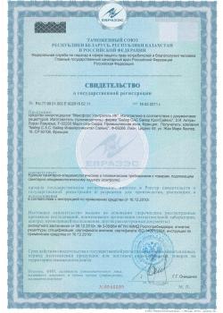 Свидетельство о государственной регистрации Максфорс Профресурс