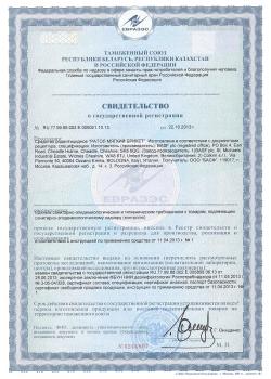Свидетельство о государственной регистрации Ратол мягкий брекет Профресурс