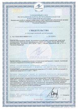 Свидетельство о государственной регистрации Шторм Профресурс