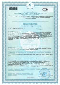 Свидетельство о государственной регистрации Сольфак 5% Профресурс