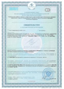 Свидетельство о государственной регистрации Сольфак Дуо Профресурс