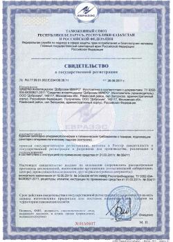 Свидетельство о государственной регистрации Доброхим Микро Профресурс